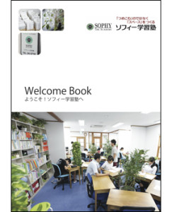 welcomebook
